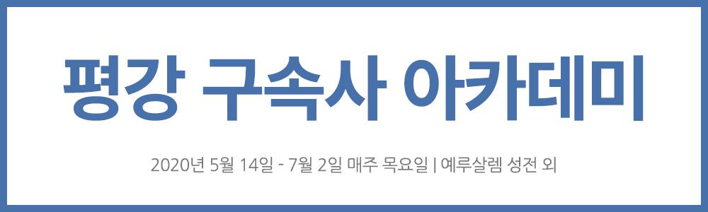 PotoNews_title(평강구속사아카데미).jpg
