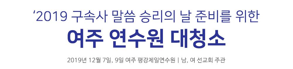 2019_PotoNews10_text(여주대청소).jpg