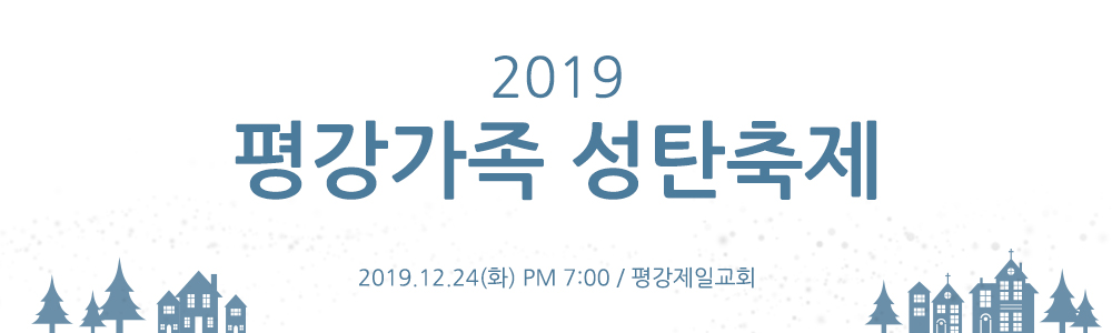 PotoNews_title(성탄축제).jpg