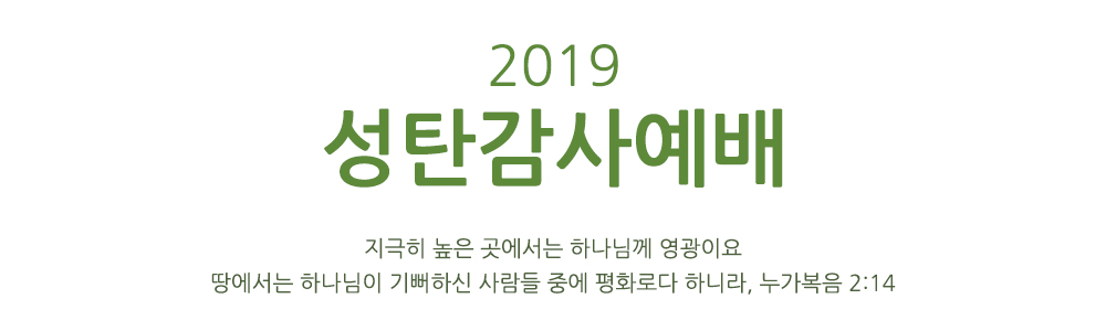 PotoNews_title(성탄감사).jpg