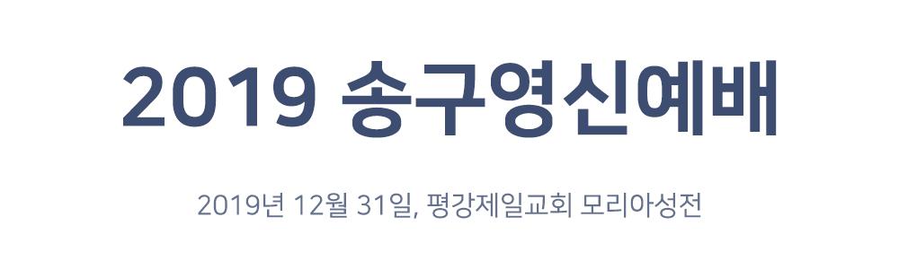 PotoNews_title(송구영신).jpg