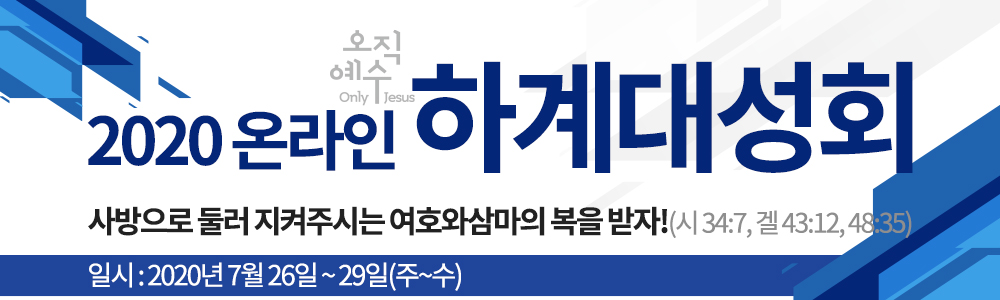 PotoNews_title(하계대성회).jpg