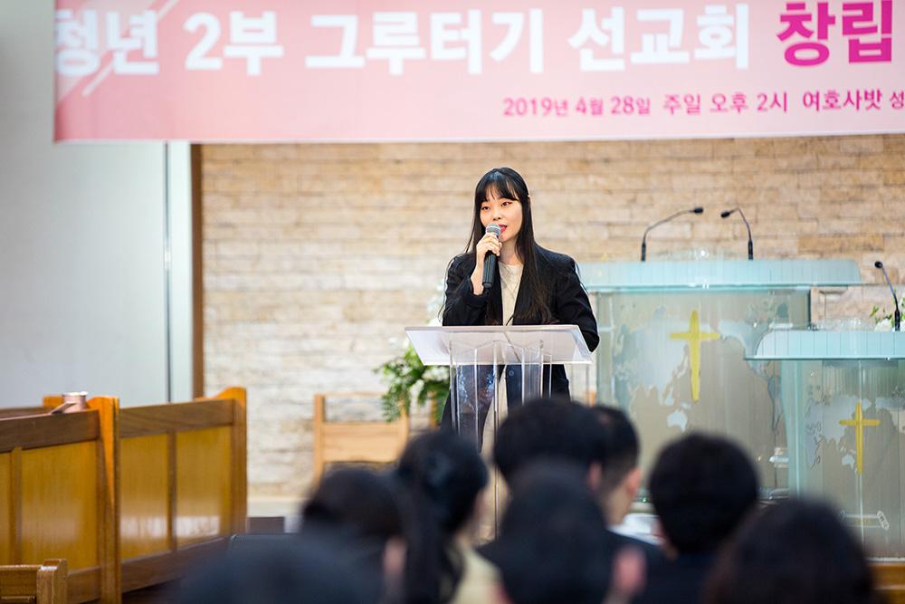 평강제일교회-그루창립감사_04.jpg
