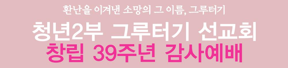 2019_PotoNews_text(그루터기-창립기념예배).jpg