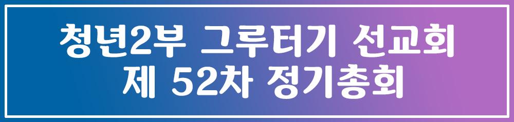 2019_PotoNews9_text(그루터기_정기총회).jpg