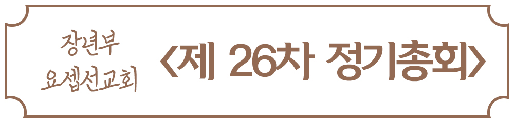 2019_PotoNews9_text(요셉_정기총회).jpg