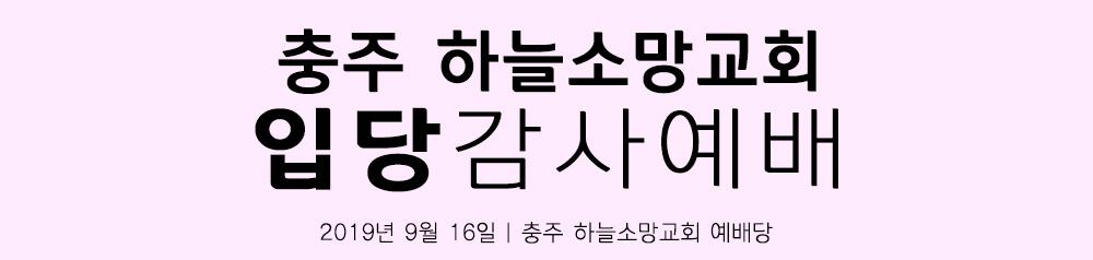 2019_PotoNews10_text(충주하늘소망교회입당감사예배).jpg