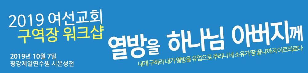 2019_PotoNews10_text(구역장-워크샵).jpg