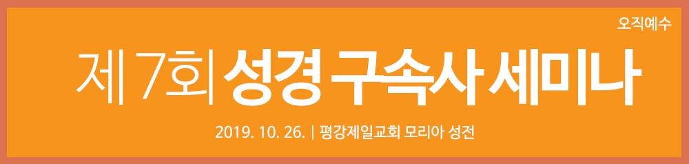 2019_PotoNews10_text(제7회-성경구속사세미나).jpg