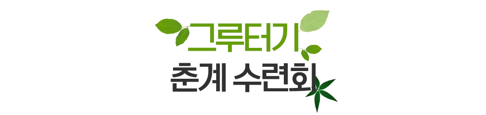 2019PotoNews_text(그루터기-춘계워크샵).jpg