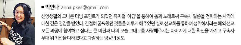 박안나-에세이소개.jpg