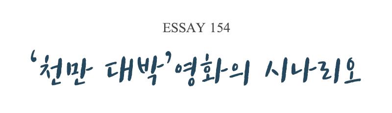 essay154_body.jpg