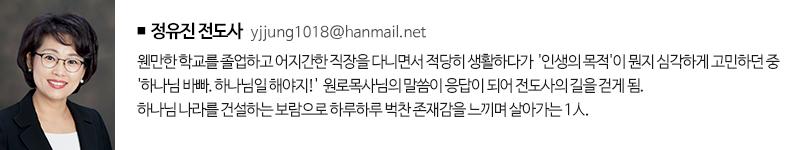 에세이소개_27_정유진전도사.jpg