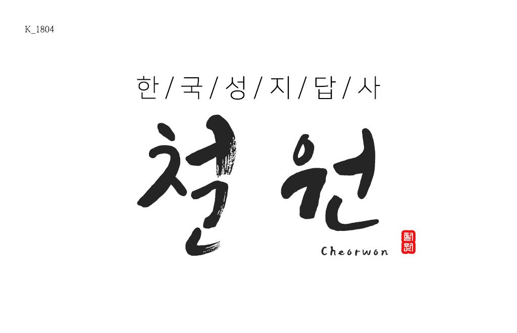 K1804_철원_01.jpg