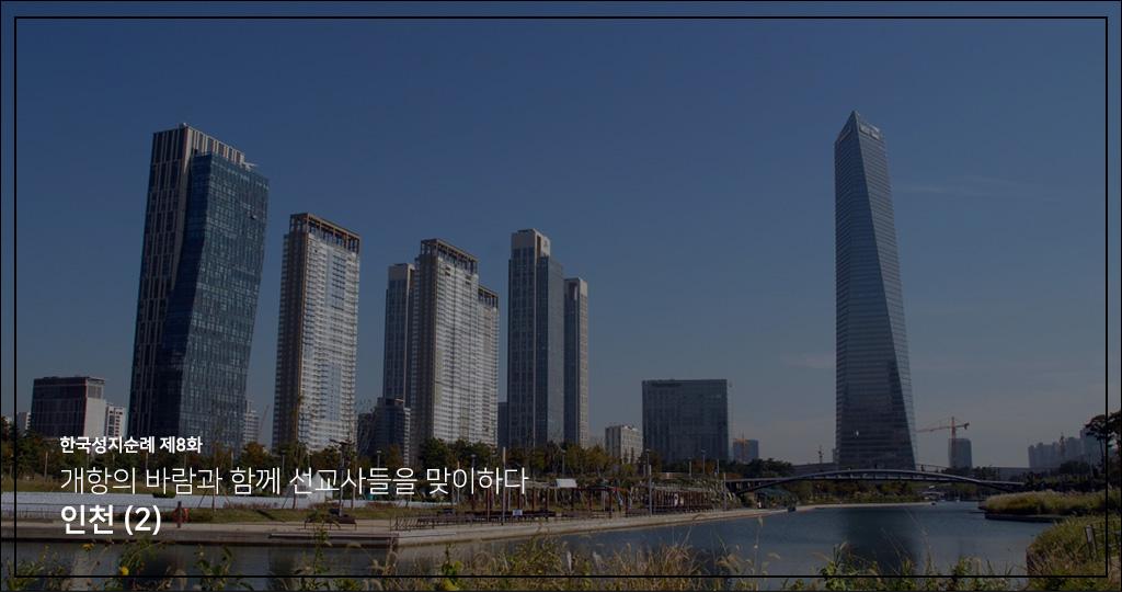 K1905_인천(2)_02.jpg
