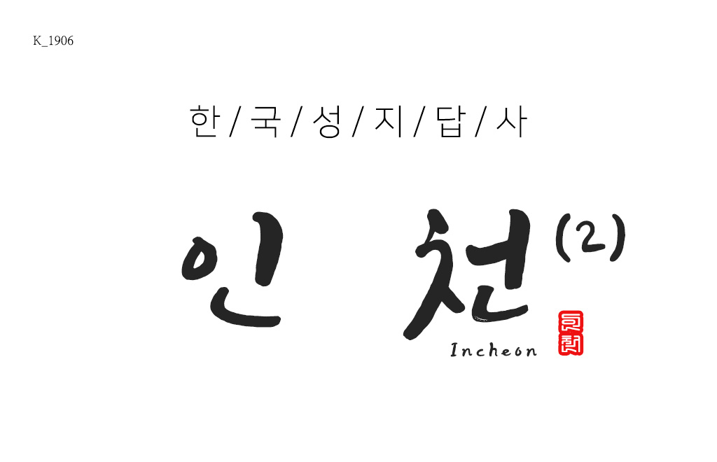 K1905_인천(2)_01.jpg
