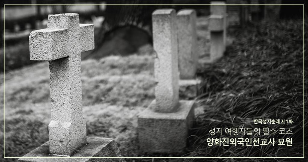 K1801_양화진_02.jpg