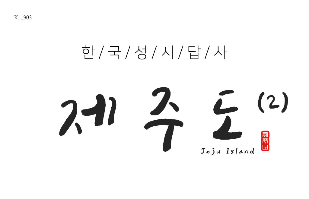 K1903_제주도(2)_01.jpg