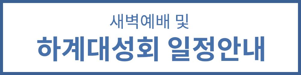 새벽예배-및-하계대성회-일정안내_제목.jpg