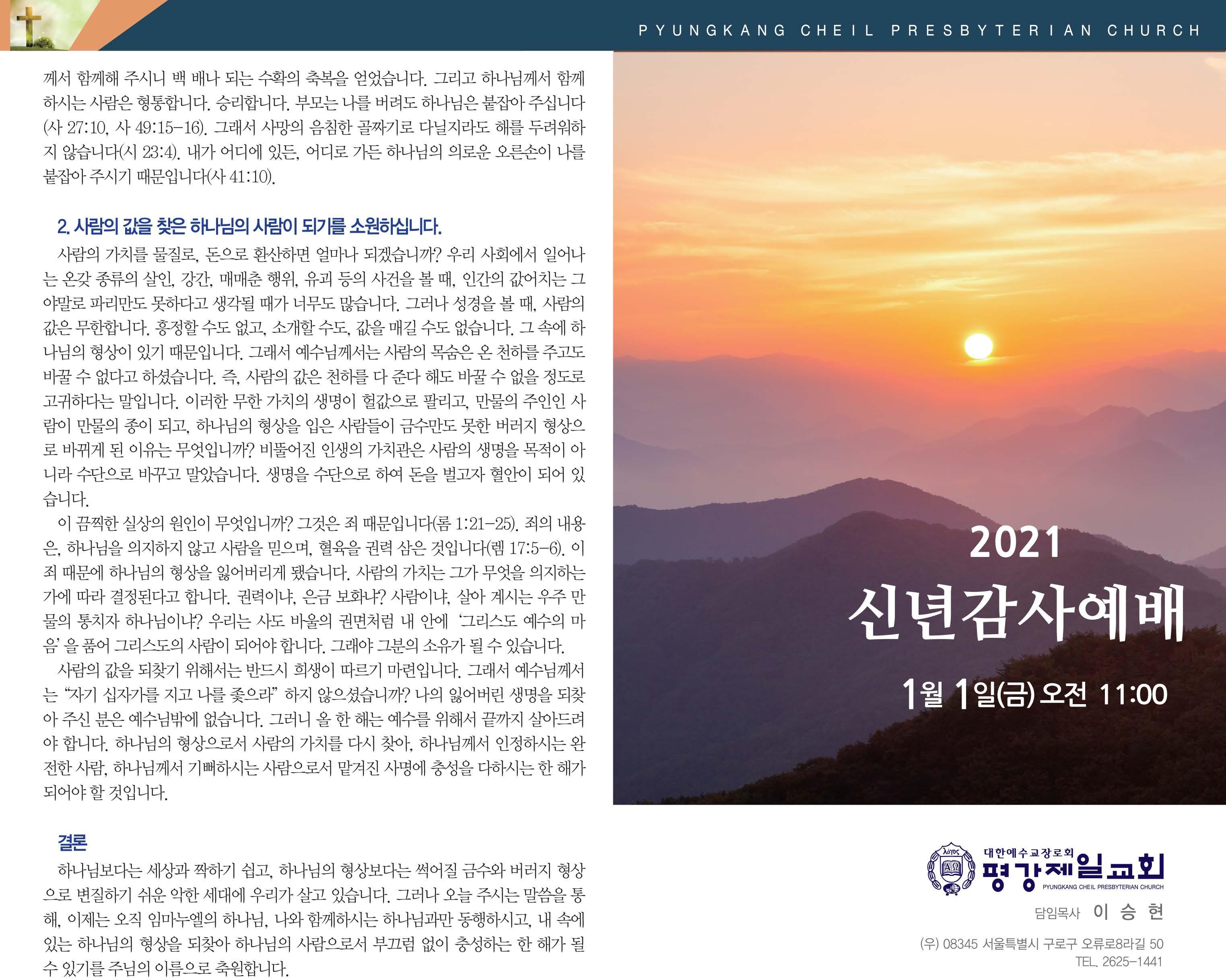신년순서지-1.jpg