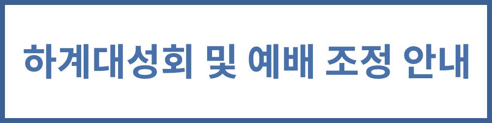 하계대성회-및-예배조정-안내.jpg
