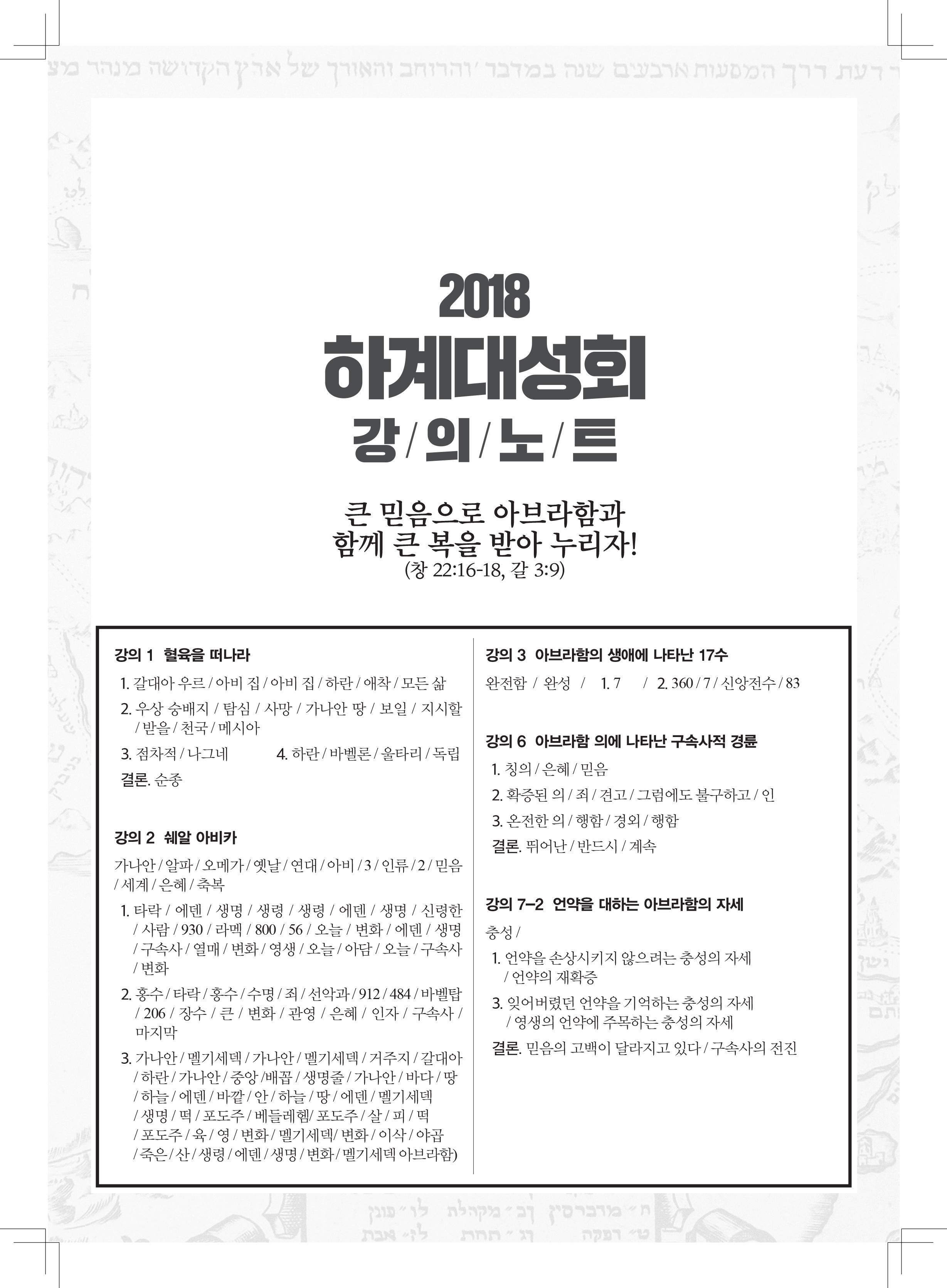 2018하계대성회답안지-1.jpg