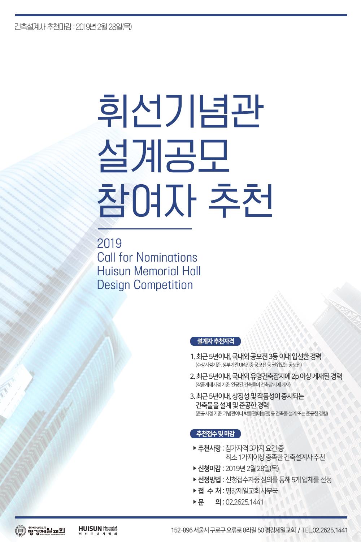 휘선기념과-공모전-포스터_ko.jpg