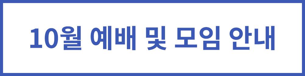 예배조정-게시판제목.jpg
