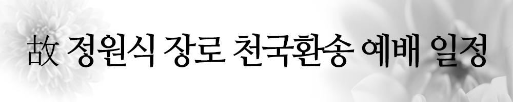 故-정원식-장로-천국환송-예배-일정_.jpg